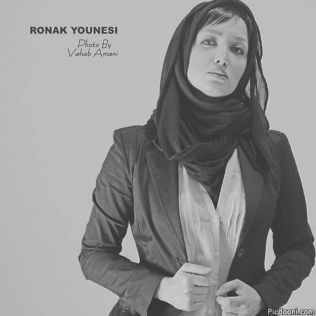 عکس آتلیه ای روناک یونسی