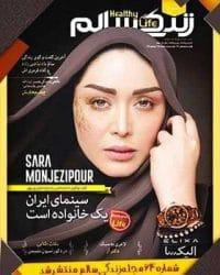 سارا منجزیپور روی جلد مجله زندگی سالم