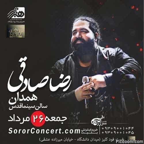 کنسرت رضا صادقی در نجفآباد و همدان
